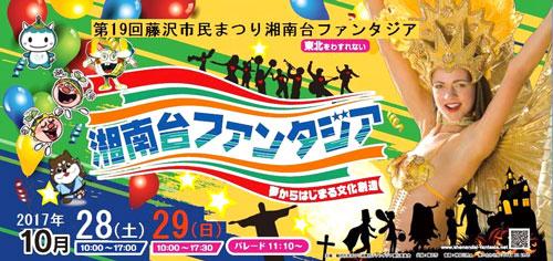 藤沢市民まつり 湘南台ファンタジア(サンバパレード)