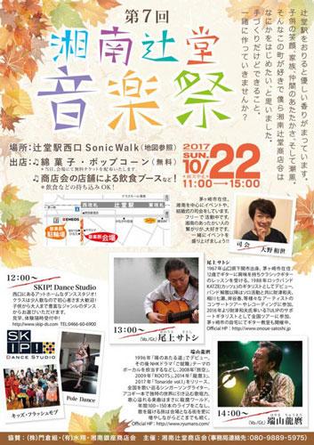 第7回 湘南辻堂音楽祭