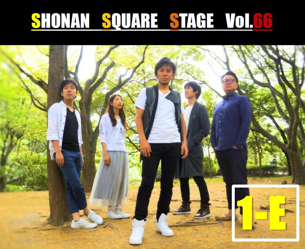第66回 湘南SQUAREステージ