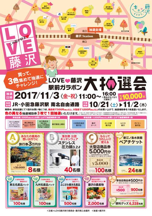 LOVE藤沢 駅前ガラポン 大抽選会