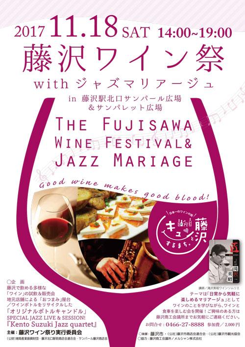 藤沢ワイン祭 2017