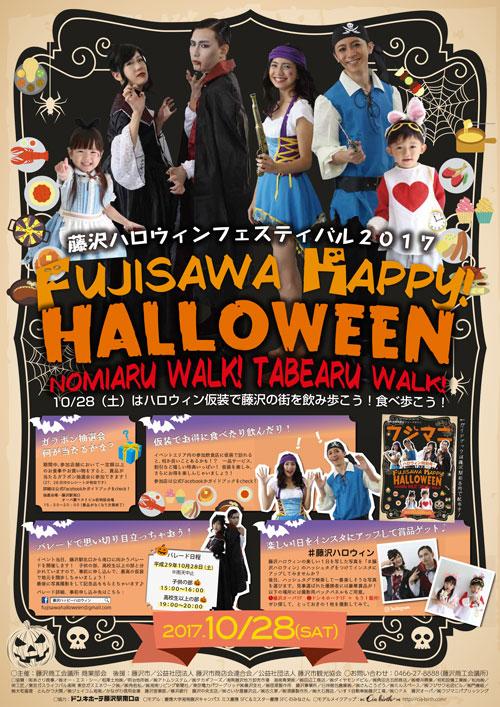 藤沢ハロウィンフェスティバル2017 ~FUJISAWA HAPPY HALLOWEEN NOMIARU WALK TABEARU WALK~