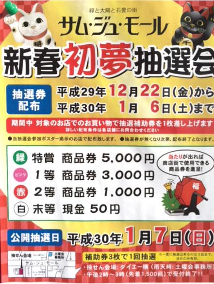 サム・ジュ・モール 新春初夢抽選会