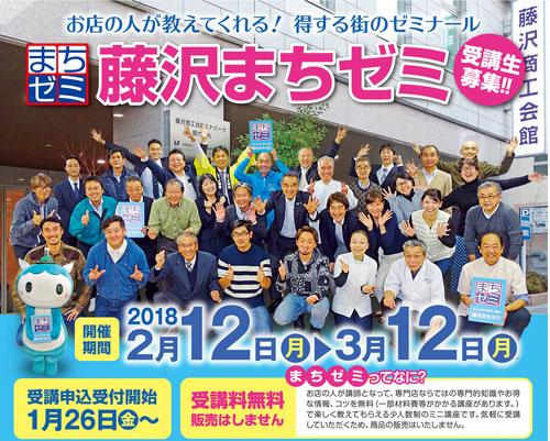 「藤沢まちゼミ」開催 受講生募集!