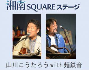 第71回 湘南SQUAREステージ