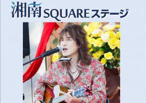 第72回 湘南SQUAREステージ