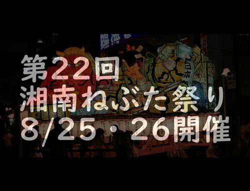 第22回 湘南ねぶた祭り