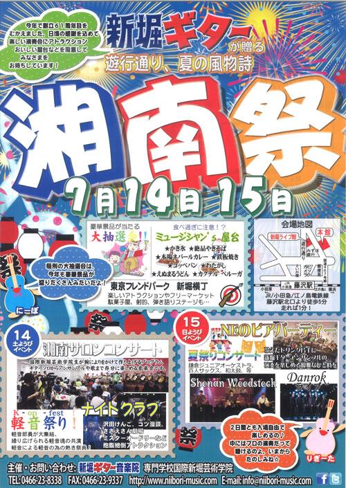 新堀ギター「湘南祭」
