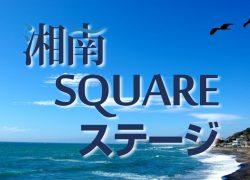 第76回 湘南SQUAREステージ