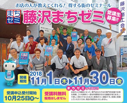 「藤沢まちゼミ」(第2回 藤沢・辻堂エリア)開催決定!