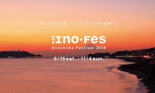 江no・Fes