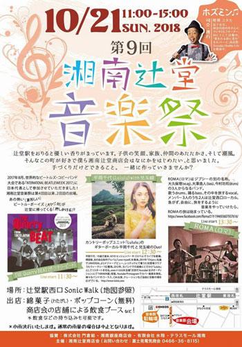 第9回湘南辻堂音楽祭