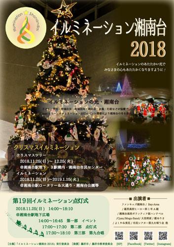 第19回 イルミネーション湘南台2018