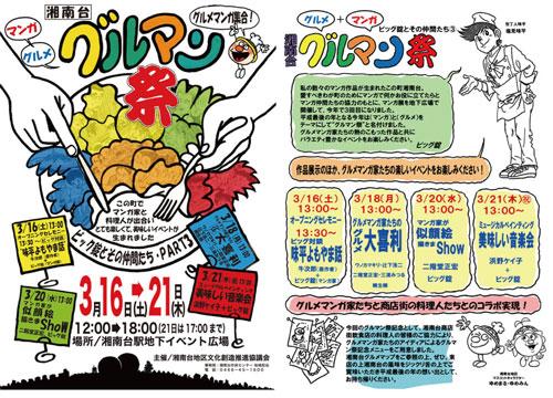 湘南台 グルマン祭