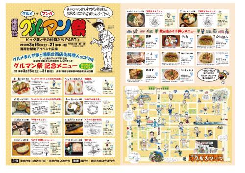 湘南台グルマン祭 記念メニュー