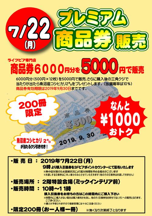 【湘南ライフタウンショッピングセンター】プレミアム商品券販売