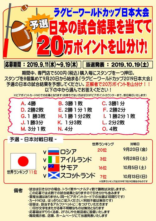【湘南ライフタウンショッピングセンター】ラグビーワールドカップ応援イベント