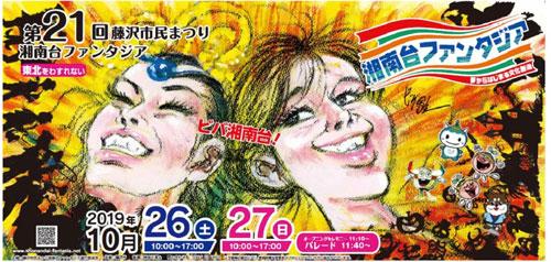 第21回藤沢市民まつり 湘南台ファンタジア