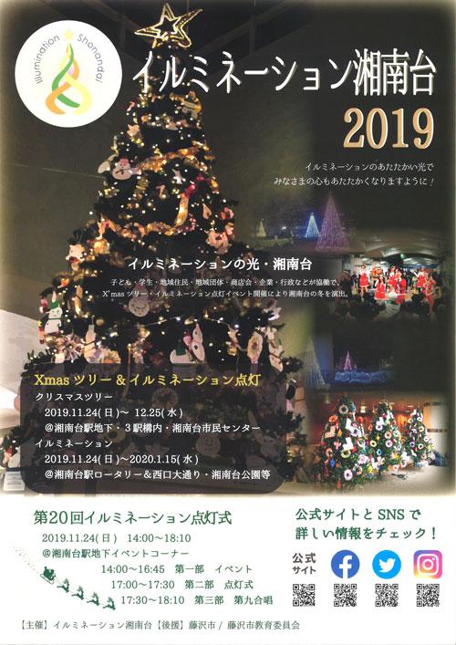 第20回 イルミネーション湘南台2019