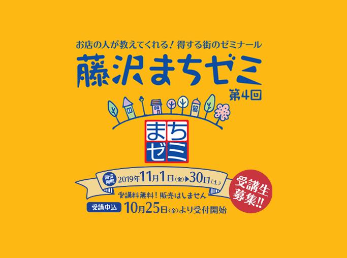 第4回 藤沢まちゼミ 開催決定!