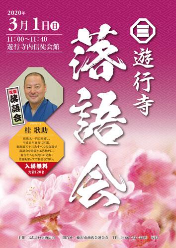 〈新型コロナウイルス感染のまん延防止のためイベント中止〉遊行寺 落語会