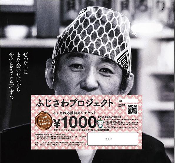 ふじさわプロジェクト 「ふじさわ応援 前売りチケット」事業 参加店募集中