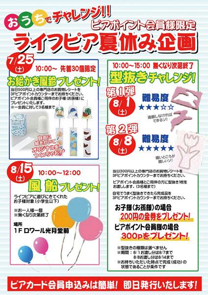 【湘南ライフタウンショッピングセンター】ライフピア夏休み企画☆おうちでチャレンジ!
