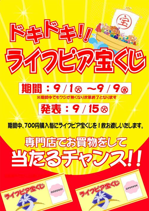 【湘南ライフタウンショッピングセンター】ドキドキ!!ライフピア宝くじ!